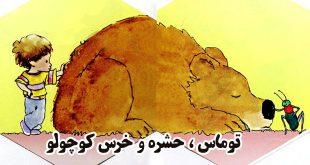 داستان-آموزنده-خردسالان-توماس-حشره-و-خرس-کوچولو