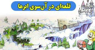 داستان-کودکانه-قلعهای-در-آنسوی-ابرها