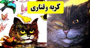 داستان-کودک-گربه-و-قناری-ایپاب-فا