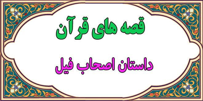 قصههای قرآن: داستان اصحاب فیل    نابودی دشمنان کعبه