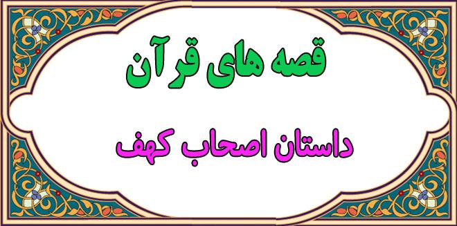 قصههای قرآن: داستان اصحاب کهف || طولانیترین خواب جهان