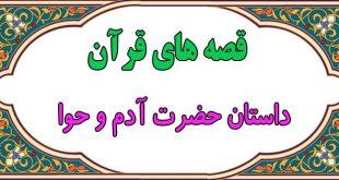 قصه-قرآنی-داستان-حضرت-آدم-و-حوا