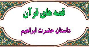قصه-قرآنی-داستان-حضرت-ابراهیم
