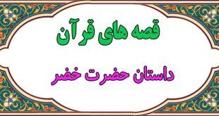 قصههای قرآن: داستان حضرت خضر || همسفر کهنسال تاریخ