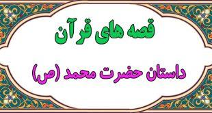 قصههای قرآن: داستان حضرت محمد (ص) || از یتیمی تا پیامبری