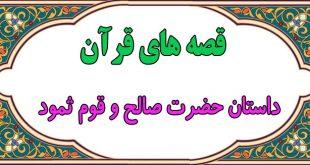 قصه-قرآنی-داستان-صالح-و-قوم-ثمود