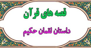 قصه-قرآنی-داستان-لقمان-حکیم