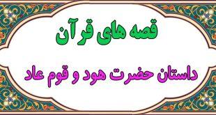 قصه-قرآنی-داستان-هود-و-قوم-عاد