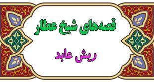 قصههای شیخ عطار: ریش عابد || تو خود حجاب خودی حافظ از میان برخیز