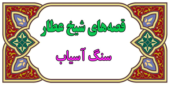قصههای شیخ عطار: سنگ آسیاب || زمانه را چو نکو بنگری همه پند است