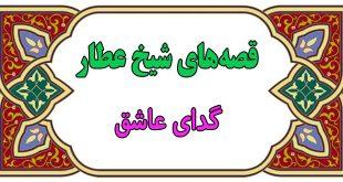 قصههای شیخ عطار: گدای عاشق || عشق، جنون نیست! هوشیاری است!
