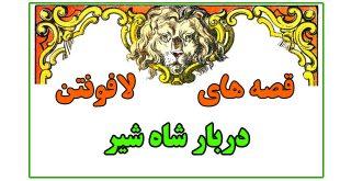 قصه-های-لافونتن-داستان-دربار-شاه-شیر