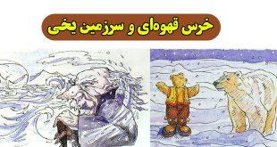 قصه-کودکانه-خرس-قهوهای-و-سرزمین-یخی
