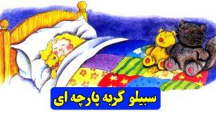 قصه-کودکانه-سبیلو-گربه-پارچه-ای