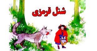 قصه-کودکانه-شنل-قرمزی