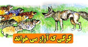 قصه-کودکانه-گرگی-که-اواز-می-خواند