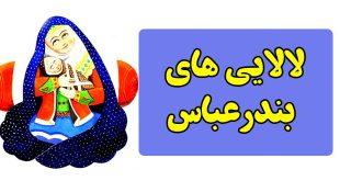 لالاییهای-کودکانه-شهرستان-بندرعباس