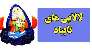 لالاییهای-کودکانه-شهرستان-تایباد-خراسان-رضوی