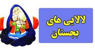 لالایی کودکانه بجستان خراسان رضوی