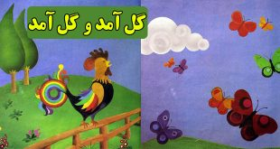 مجموعه-شعر-کودک-سروده-پروین-دولت-آبادی