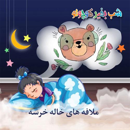 ملافه-های-خاله-خرس-کاور-مریم-نشیبا-قصه-صوتی500