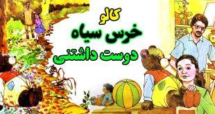 کتاب-داستان-کودکانه-کالو-خرس-سیاه-دوست-داشتنی