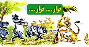 کتاب-قصه-کودکانه-فرار-فرار-شانکار