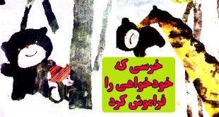 کتاب-قصه-کودکانه-چینی-خرسی-که-خودخواهی-را-فراموش-کرد