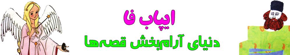 دنیای آرام بخش قصه ها – ایپاب فارسی