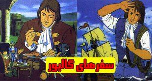 کتاب داستان کودکانه سفرهای گالیور