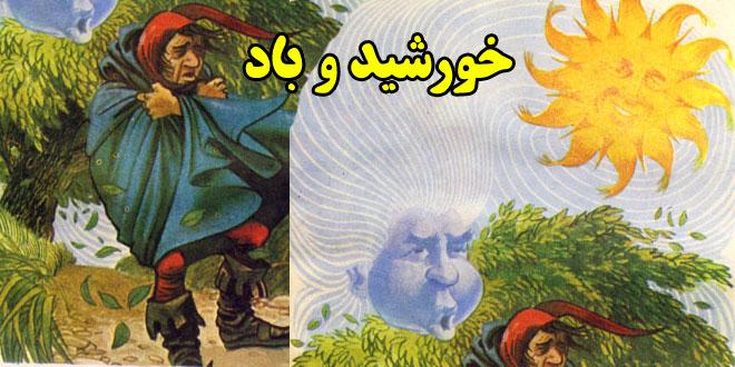 داستان-ازوپ-خورشید-و-باد
