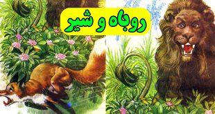 داستان-ازوپ--روباه-و-شیر