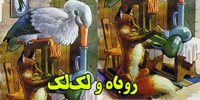 داستان-ازوپ-روباه-و-لکلک