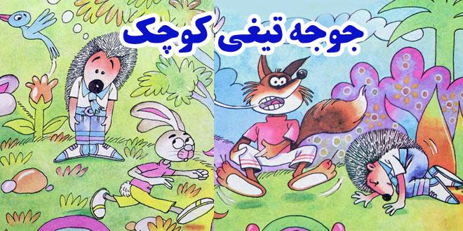 داستان-کودکانه-جوجهتیغی-کوچک