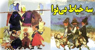 داستان-کودکانه-سه-خیاط-بینوا-(11)-
