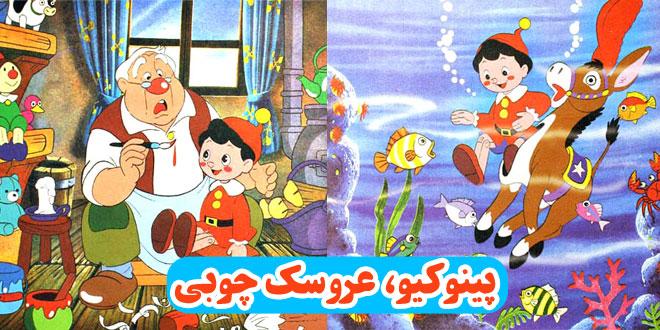 داستان-کودکانه-پینوکیو،-عروسک-چوبی