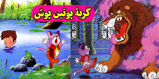 داستان-کودکانه-گربۀ-پوتین-پوش