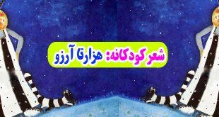 شعر-کودکانه-هزارتا-آرزو