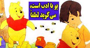 قصه شعر کودکانه پو با ادب است، میگوید لطفاً (8)