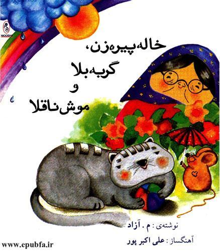 قصه-صوتی-خاله-پیرزن-گربه-بلا-موش-ناقلا--کاور