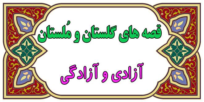قصه-هاي-گلستان-و-ملستان-آزا