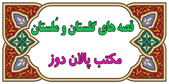 قصه-هاي-گلستان-و-ملستان-مکت