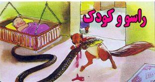 قصه-کودکانه-راسو-و-کودک
