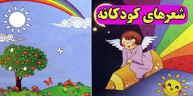 مجموعه-شعرهای-کودکانه