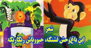 مجموعه شعر این باغوحش قشنگه، حیووناش رنگارنگه (11)
