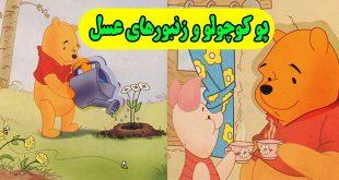 کتاب داستان پو کوچولو و زنبورهای عسل (23)