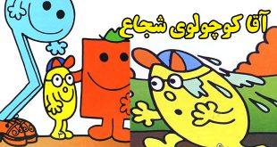 کتاب-داستان-کودکانه-آقا-کوچولوی-شجاع-(2)-
