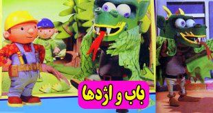 کتاب-داستان-کودکانه-باب-و-اژدها