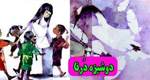 کتاب-داستان-کودکانه-دوشیزه-درنا