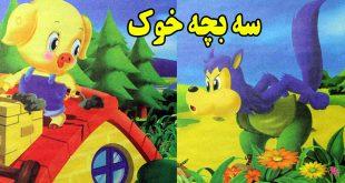 کتاب-داستان-کودکانه-سه-بچه-خوک-و-گرگ-شکمو-(11)-